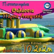 Φουσκωτό Θαλάσσιο Πάρκο VΙΙI  (10.2*2m)