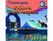 Φουσκωτό Θαλάσσιο Πάρκο X  (18.4*11m)