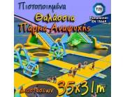 Φουσκωτό Θαλάσσιο Πάρκο XI  (35*31m)