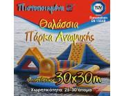 Φουσκωτό Θαλάσσιο Πάρκο V  (30*30m)