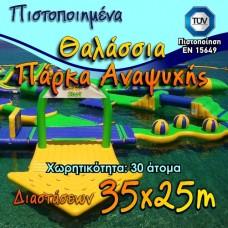 Φουσκωτό Θαλάσσιο Πάρκο VΙ  (35*25m)