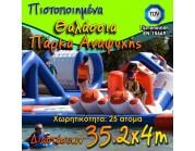 Φουσκωτό Θαλάσσιο Πάρκο ΙX  (35.2*4m)