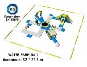 Φουσκωτό Θαλάσσιο Πάρκο Ι  (32*29.5m)